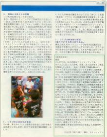 Midwest Japanese Associaiton publication letter