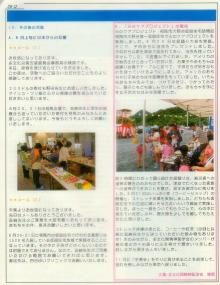Midwest Japanese Association publication image