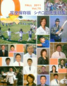 Midwest Japanese Association periodical cover