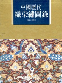 Chinese Textile Designs Book Cover (Chinese)