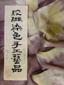 Scarf Dyed with Shiso Leaf and Gardinia