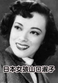 Yoshiko Yamaguchi
