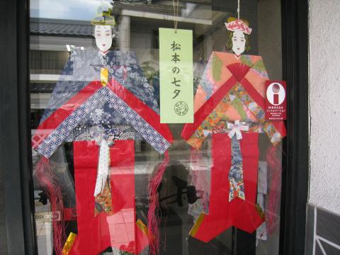 Japanese Valentine's Day Doll Display